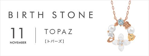 BIRTH STONE 11 トパーズ