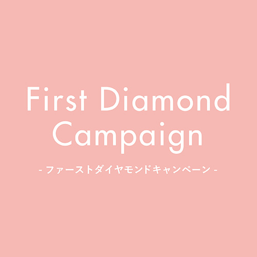 ファーストダイヤモンドキャンペーン