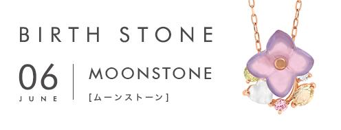 6月バースストーン