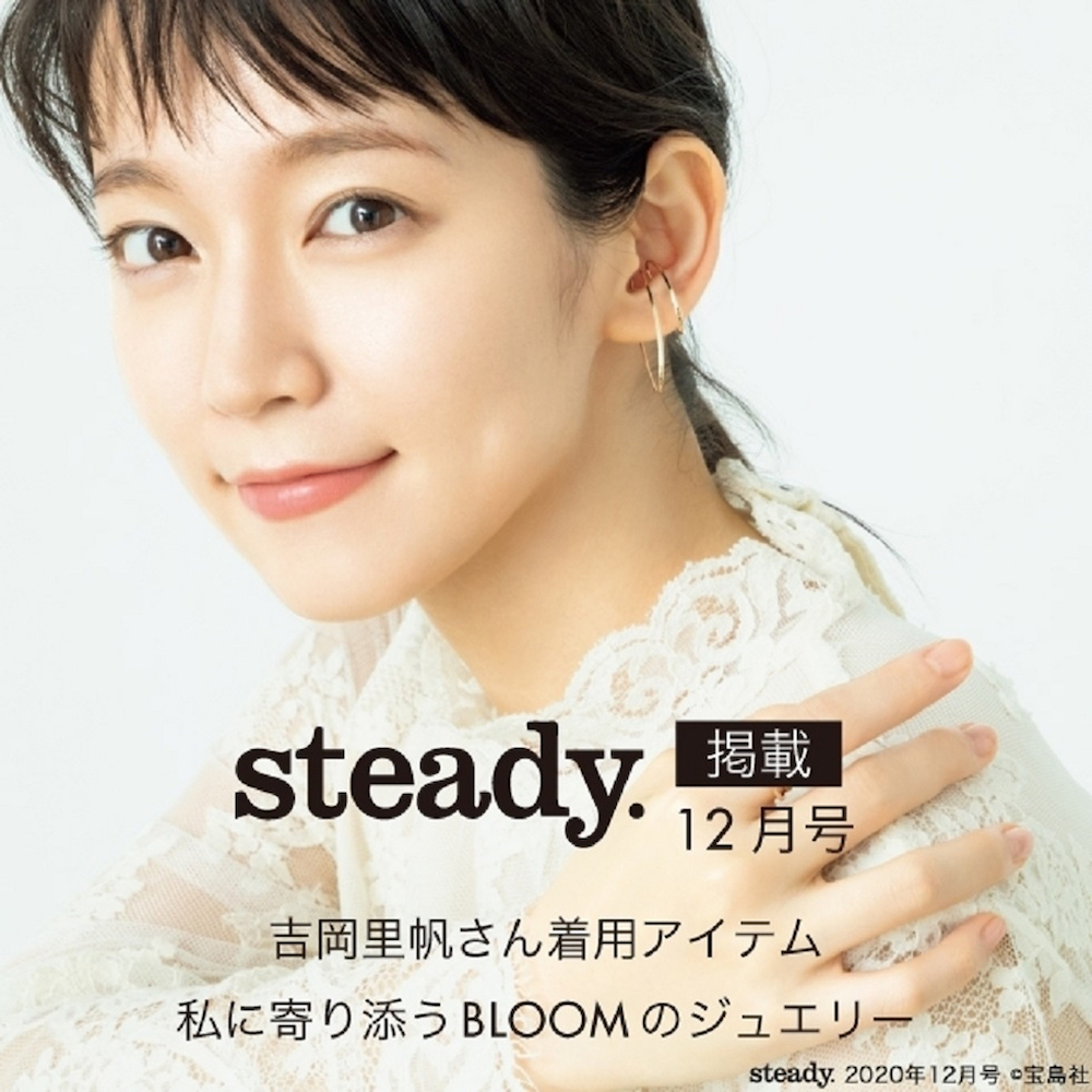steady. 12月号(宝島社) 掲載
