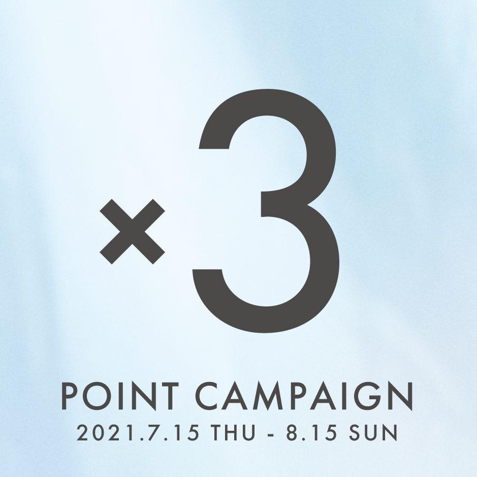 アプリポイント3倍キャンペーンのお知らせ